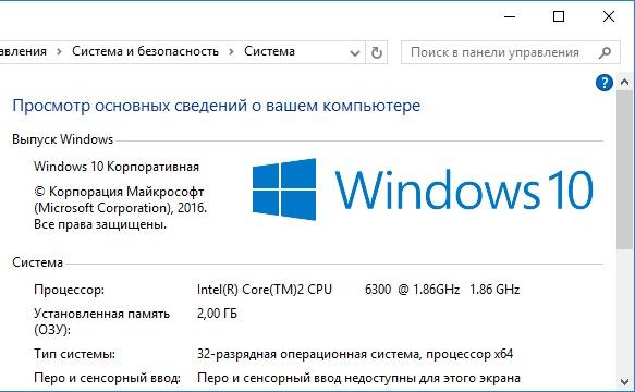 Как посмотреть версию Windows в свойствах системы