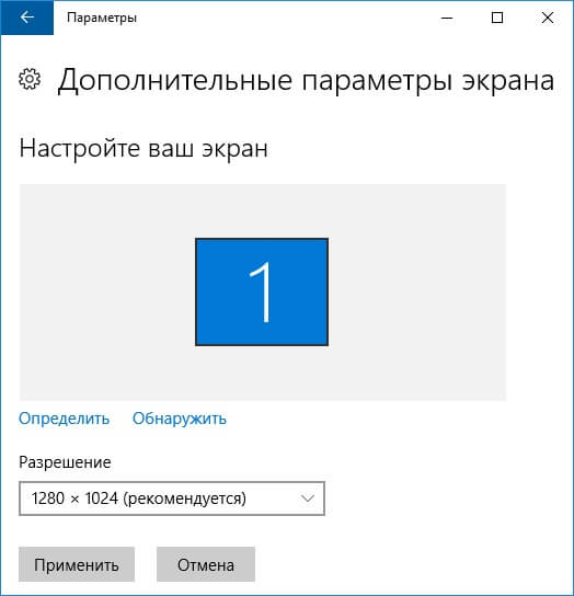 как изменить разрешение экрана xp