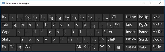 Как запустить клавиатуру на компе