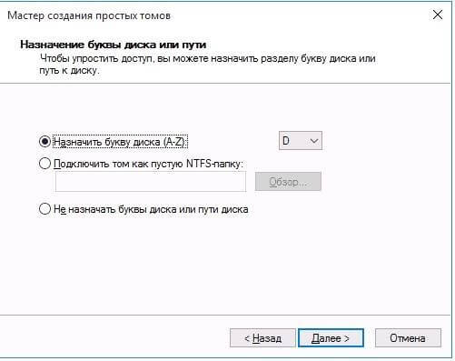 Создание нового раздела диска в Windows 10