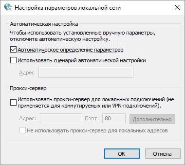 Отключить прокси сервер в Windows