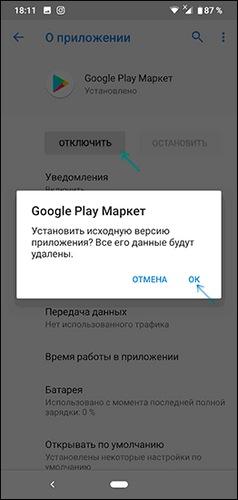 Ошибка при получении данных с сервера на Андроид