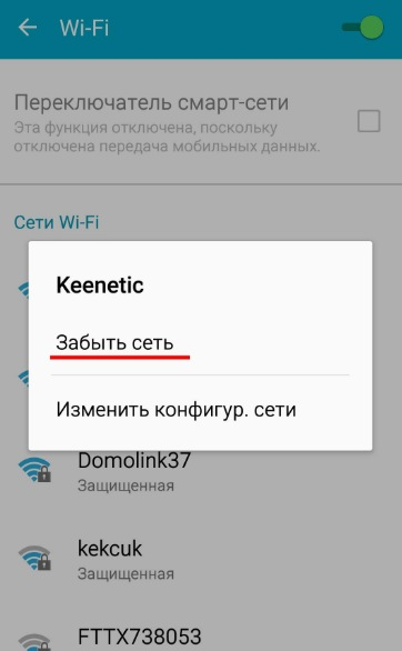 Подключено без доступа в интернет андроид. Wi-Fi подключен, но интернет не работает на Андроид