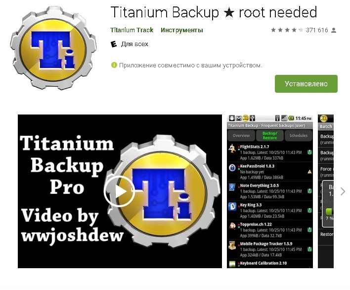 Программа для резервного копирования — Titanium Backup