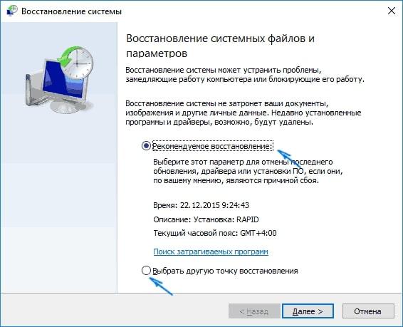 Восстановление из контрольной точки Windows 10
