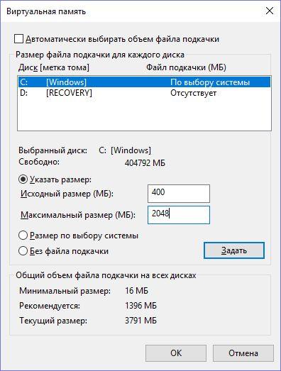Как отключить файл подкачки на Виндовс 10