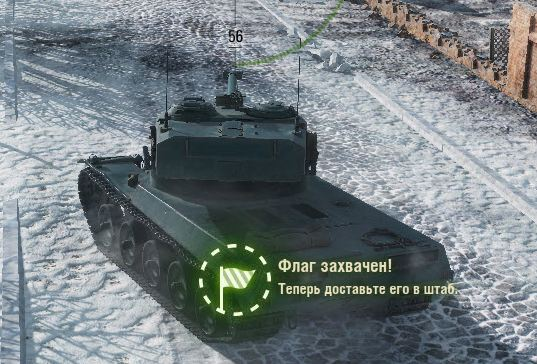 Захват флаг в World of Tanks