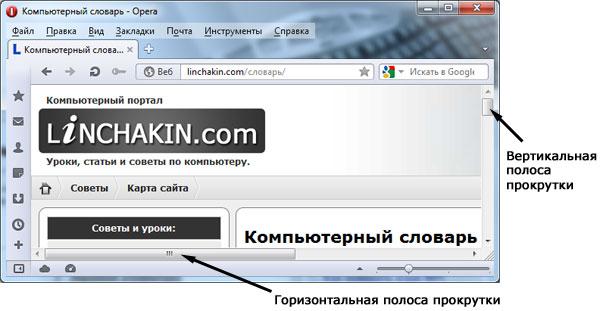 Как сделать вертикальную полосу прокрутки на сайте как сделать перенаправление на другой сайт в браузере