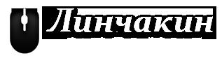 Компьютерный портал Линчакин